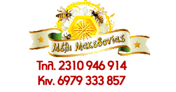 meli macedonias